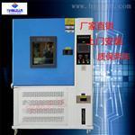 浙江高低溫檢測循環老化箱 高低溫濕熱交變機
