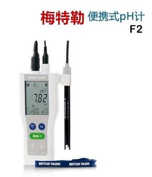 梅特勒-托利多FiveGo F2-Meter便携式pH计