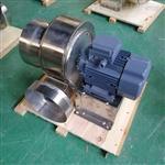 抽氣體防腐蝕不銹鋼離心風機
