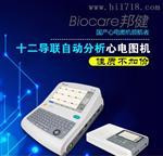 iE6邦健心电图机厂家 数字式六道打印