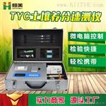 恆美HM-TYC土壤肥料養分速測儀