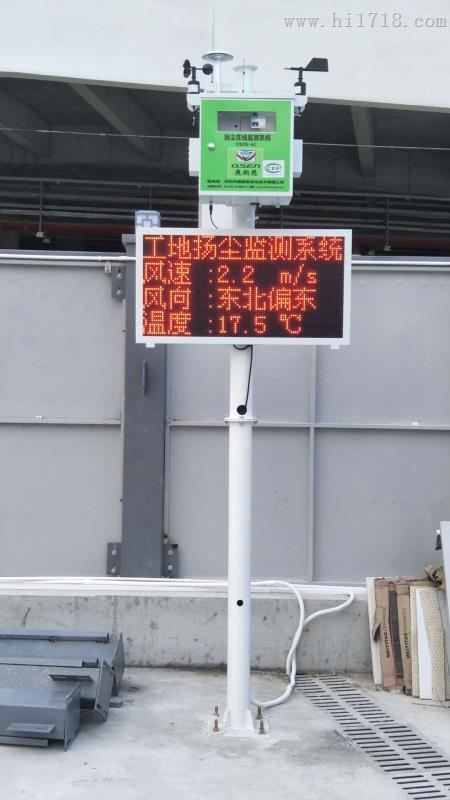 环境专用工地扬尘噪声监测仪
