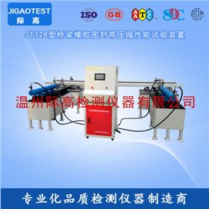 JT328型桥梁橡胶密封带压缩性能试验装置2.jpg
