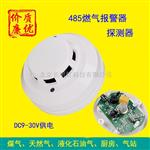 485燃气探测器RS485可燃气体报警器