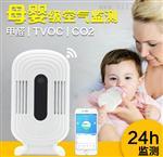 母婴级JQ-200甲醛检测仪,时刻关注您的健康!