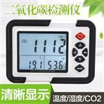 二氧化碳温湿度多合一空气质量检测仪带报警!