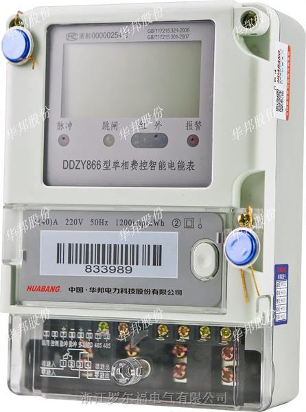 DDZY866-Z遠程載波費控智能電表廠家直銷