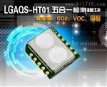 5合一复合气体检测传感器模块HT01,全新上市!