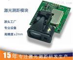 工业激光测距模组高精度红外线模组射频激光