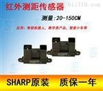 高精度测距为20-150cm夏普传感器GP2Y0A02YK