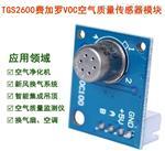 费加罗空气质量TGS2600-TVOC传感器模块,大量现货