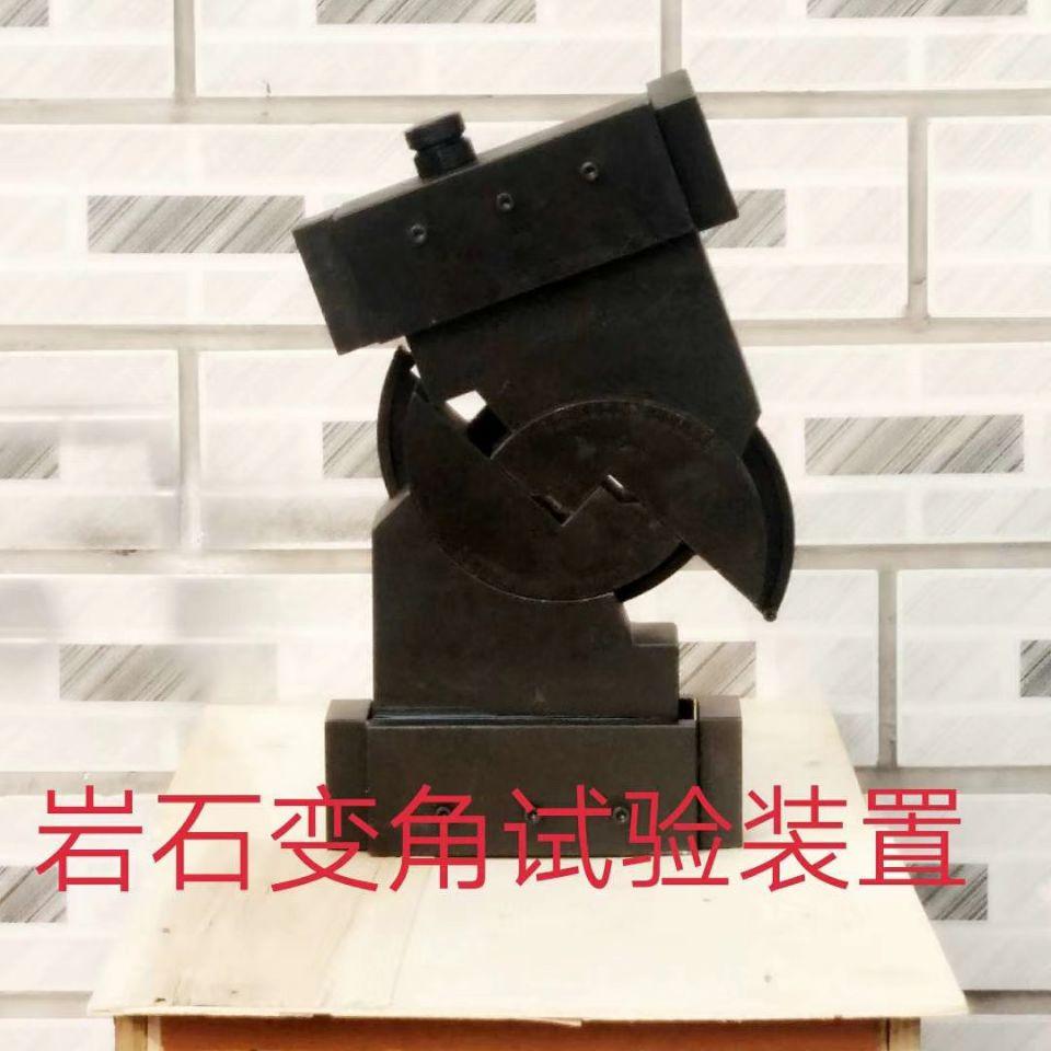 巖石變角試驗夾具.jpg