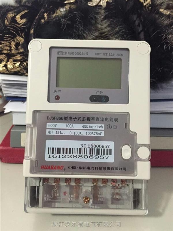 DJSF866单相电子式多费率直流电能表