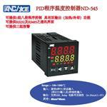 臺灣友正ANC 原裝正品 智能數顯溫度控制器 ND545