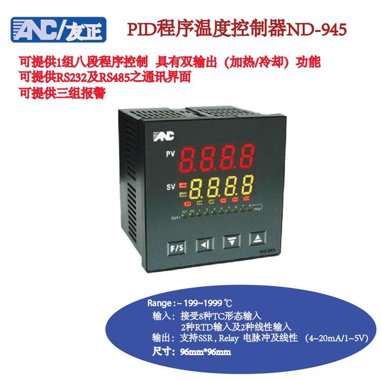 台湾友正ANC温度控制调节器 ND745
