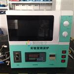 浙江实验室微波炉JTONE-J1-3高温消解炉
