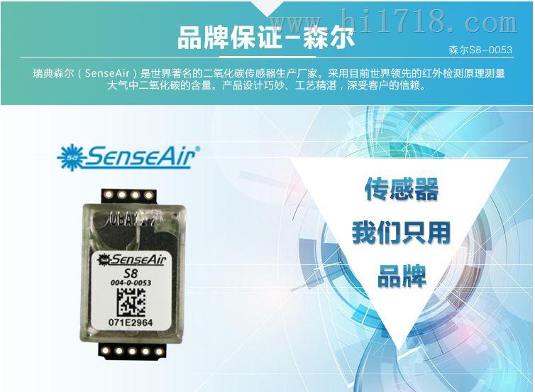 森尔SenseAir CO2模块S8-0053特价出售!