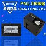 HONEWELL-PM2.5激光传感器寿命达30000个小时