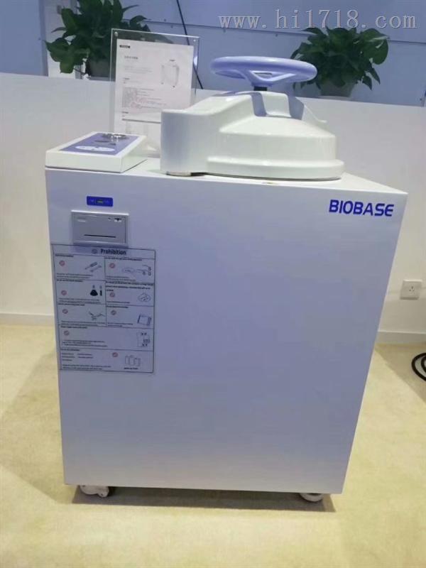 75L博科高压蒸汽灭菌器 全自动内循环外排气