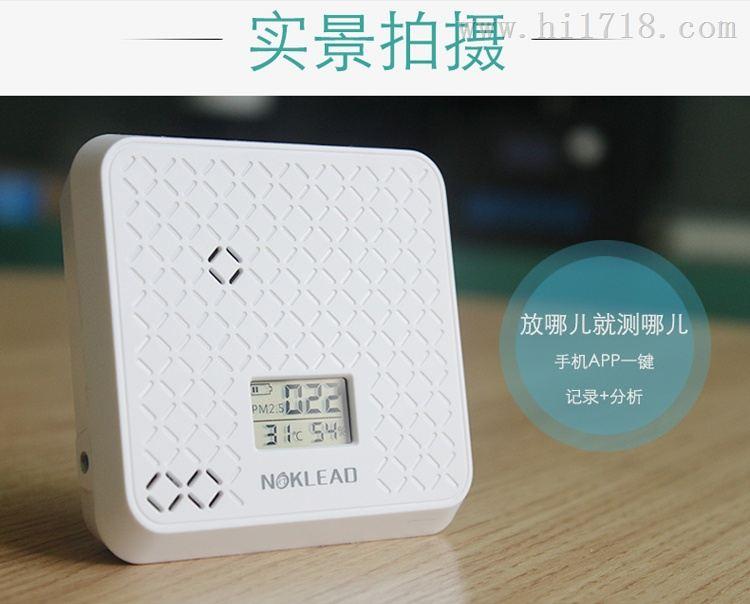 PM2.5空气质量检测仪,采用SHARP三代高精度传感器