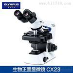 奥林巴斯CX-23正置生物显微镜现货 当天可发