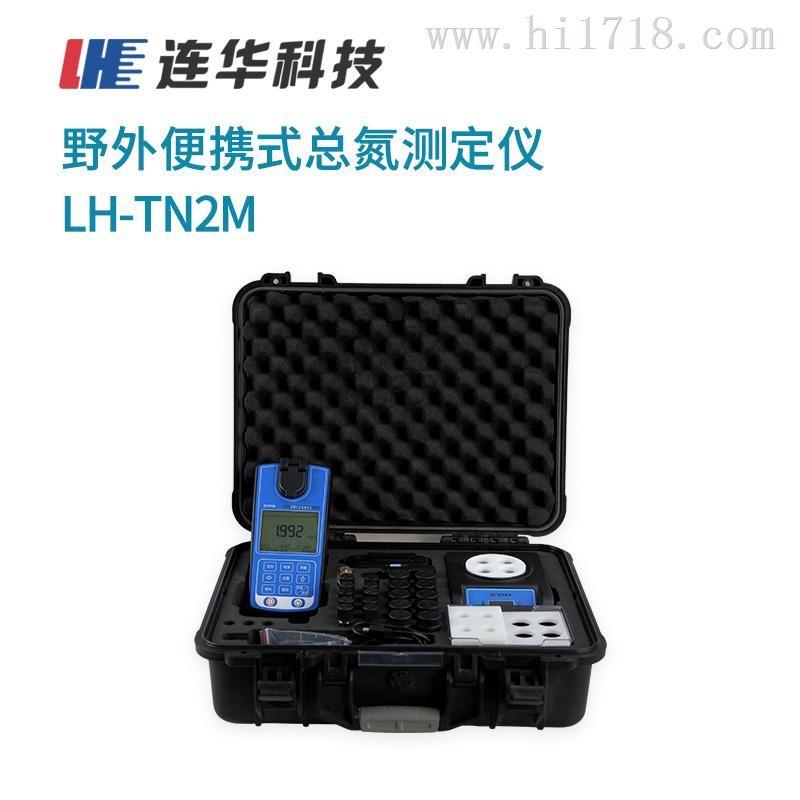 连华科技LH-TN2M型便携总氮测定仪