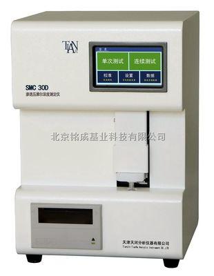 SMC 30DS单机版审计追踪渗透压摩尔浓度测定仪