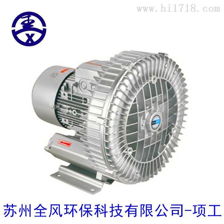 苏州全风厂家直销4KW漩涡气泵