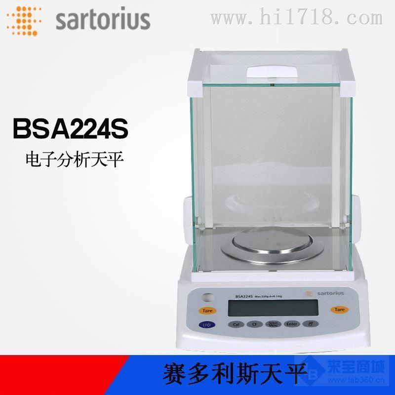 赛多利斯天平BSA224S 量程220g精度0.1mg