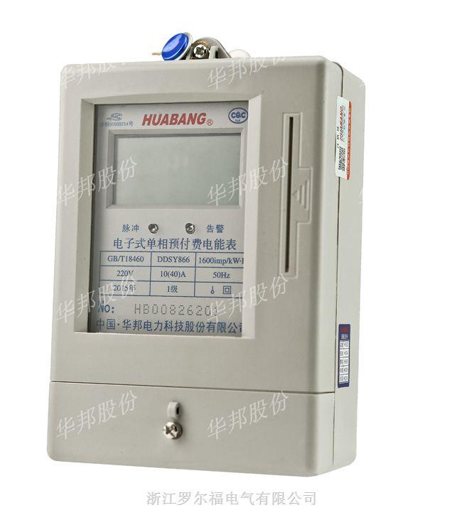 DDSY866单相电子式预付费电能表价格