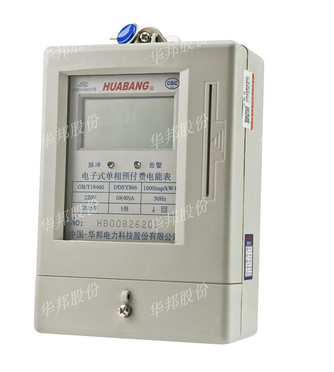 DDSY866型單相電子式預付費電能表 圖2.jpg