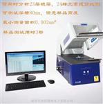 XTU-50B X荧光镀层测厚仪 膜厚分析仪