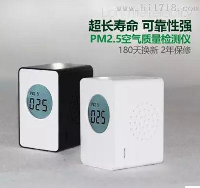 温湿度 PM2.5红外空气质量检测仪 N1