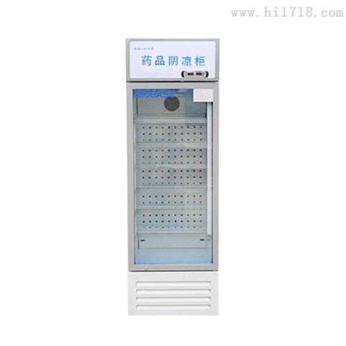360L单开门药品阴凉柜 新规GSP认证 8-20℃