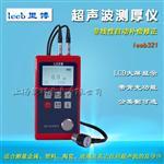 里博Leeb321 超声波测厚仪陶瓷塑料厚度