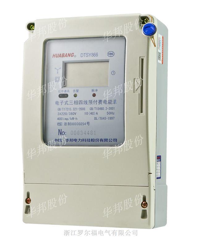 三相电子式预付费电能表带485通讯接口