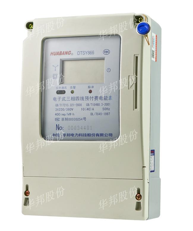 DTSY866型、DSSY866型三相電子式預付費電能表(帶RS-485通訊接口) 圖1.jpg