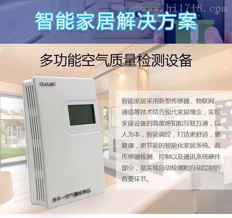 新风控制器专用多参数环境空气质量检测仪