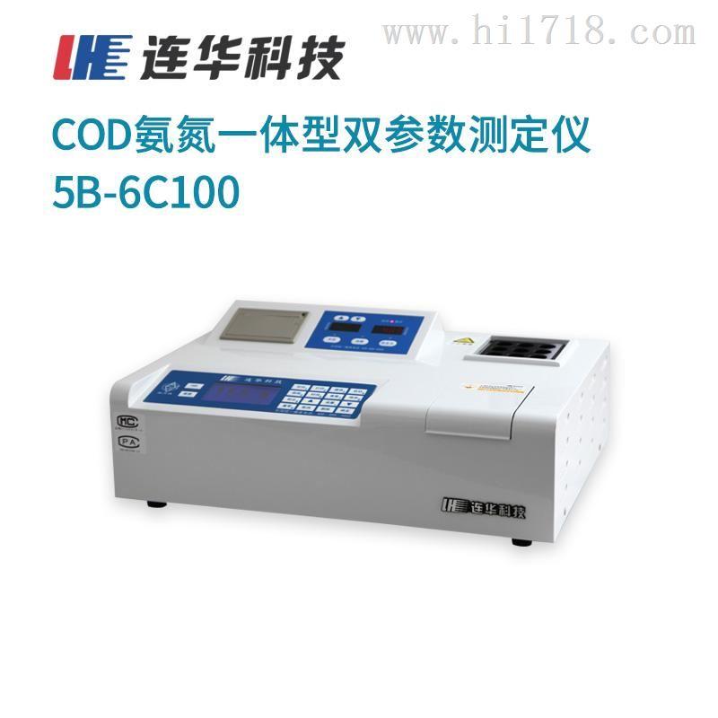 北京连华科技COD氨氮一体型双参数测定仪