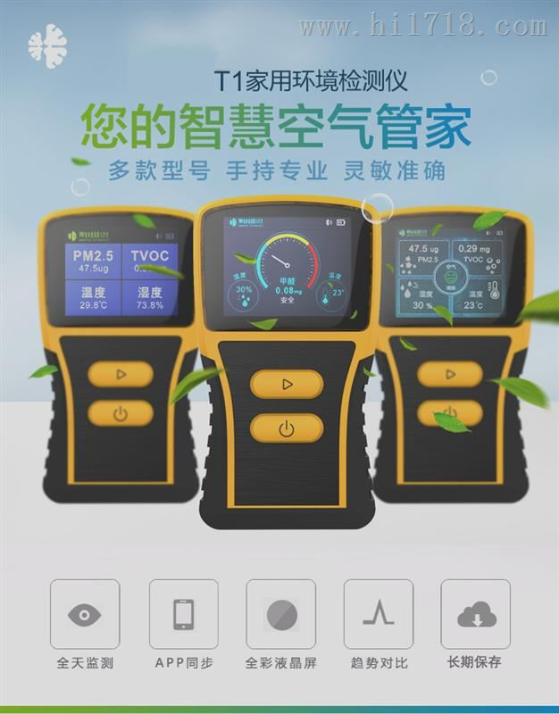 T1手持式多合一家用甲醛-PM2.5空气质量检测仪!