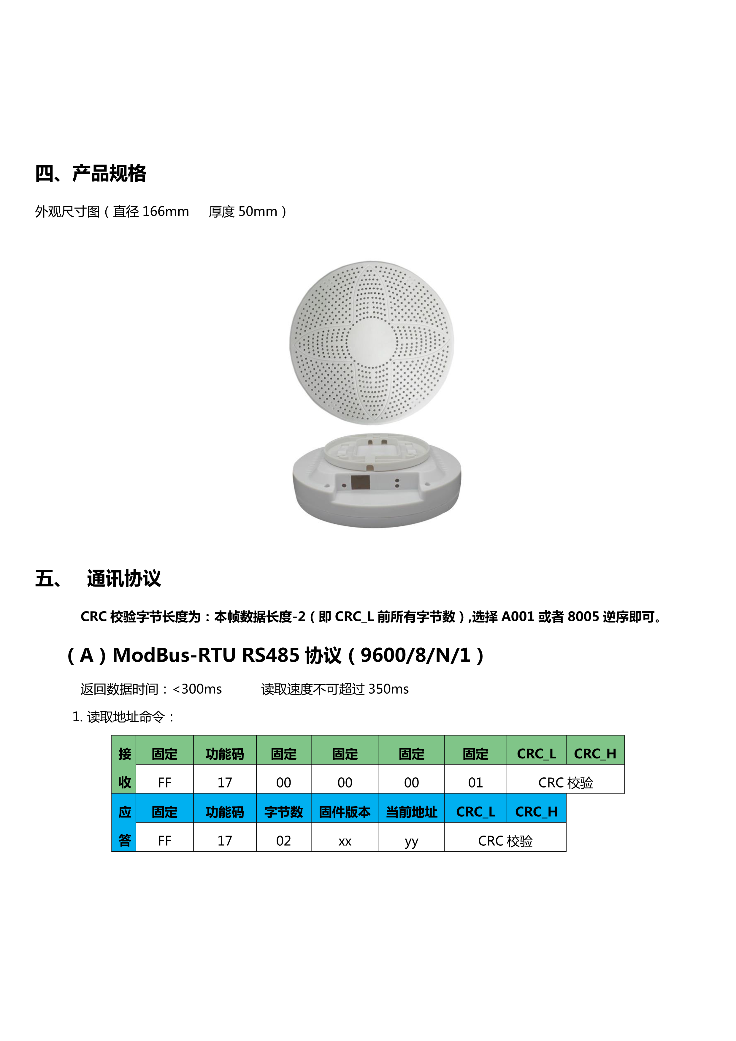 CRK-X6吸頂式環境監測設備說明書V1.0_5.png