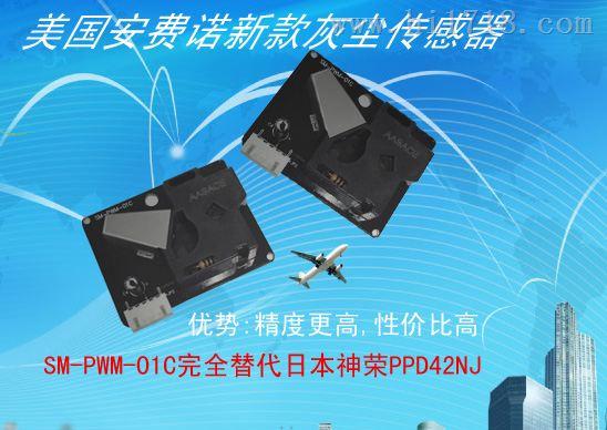 美国二代GE高精度粉尘传感器SM-PWM-01C,灵敏度高!