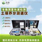 方科全项目土壤养分测定仪FK-CT03