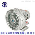 高壓旋渦氣泵