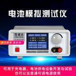 昂盛达ASD906A 锂电池模拟器/充放电测试仪