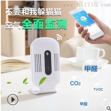 智能wifi新房室内手持便携式专业家用测甲醛检测仪器