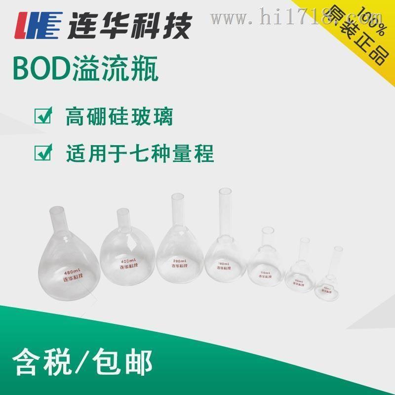 BOD溢流瓶,厂家直销制造商BOD溢流瓶连华科技