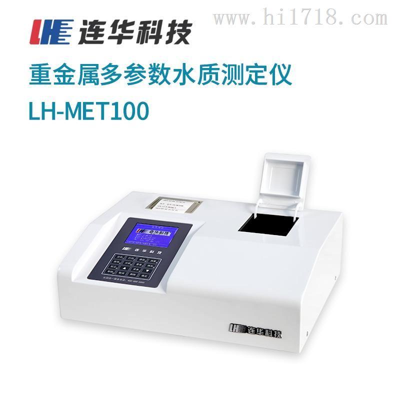 连华科技重金属多参数水质测定仪