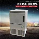 ykky牌FM40實驗室專用高品質雪花制冰機