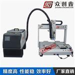 广东 东莞 众创鑫 热熔胶点胶机厂家 高效率
